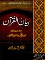 Picture of بیان القرآن حصّہ چہارم (سورۃ یونس تا سورۃ الکہف)۔