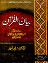 Picture of بیان القرآن حصّہ اول (سورۃ الفاتحہ و البقرة مع تعارفِ قرآن)۔