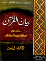 Picture of بیان القرآن  حصہ دوم (سورۃ آلِ عمران تا سورۃ المائدہ)۔