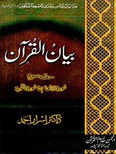 Picture of بیان القرآن حصّہ سوم (سورۃ الانعام تا سورۃ توبہ)۔