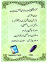 Picture of 8 GB Audio Memory Card (Dr. Israr Ahmed r.a)