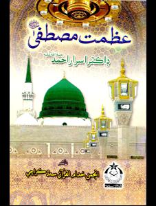 Picture of عظمتِ مصطفیٰ ﷺ (سندھی)۔
