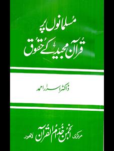 Picture of مسلمانوں پرقرآن مجید کے حقوق