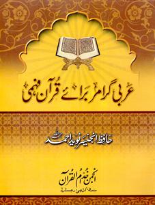 Picture of عربی گرامر برائے قرآن فہمی