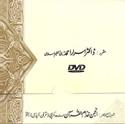 Picture of 02-062_Exegesis of Surah Al-Jumma