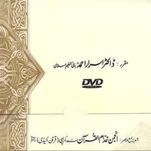 Picture of 02-085_Exegesis Of Surah Al-Barooj