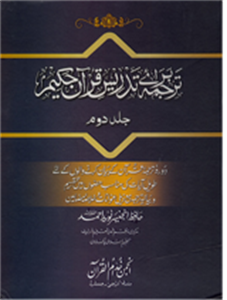 Picture of ترجمہ قرآن حکیم( جلد دوم )۔