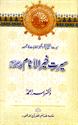 Picture of سیرتِ خیرالانام (علیہ الصلاۃ و السلام)۔