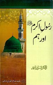 Picture of رسول اکرمﷺ اور ہم (خاص)۔