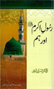 Picture of رسول اکرمﷺ اور ہم (عام)۔
