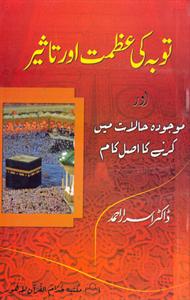 Picture of توبہ کی عظمت اور اس کی تاثیر (خاص)۔
