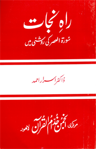 Picture of راہ نجات (عام)۔