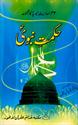 Picture of حکمتِ نبویﷺ