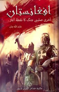 Picture of افغانستان : آخری صلیبی جنگ کا نقطہ آغاز
