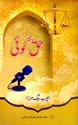 Picture of حق گوئی