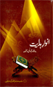 Picture of انوارِ ہدایت (حصہ اول)۔