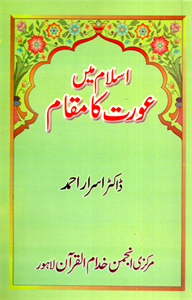 Picture of اسلام میں عورت کا مقام (خاص)۔