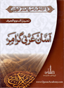 Picture of آسان عربی گرامر (کامل چار حصّے)۔