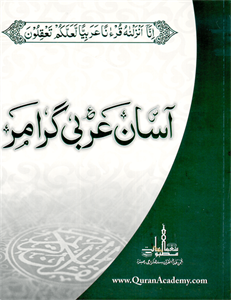 Picture of آسان عربی گرامر (ابتدائی دو حصّے)۔