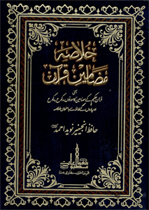 Picture of خلاصہ مضامین قرآن