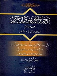 Picture of ترجمہ قرآن حکیم(جلد چہارم)۔