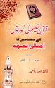 Picture of  قرآن حکیم کی سورتوں کے مضامین کا اِجمالی تجزیہ ( حصّہ دوم)۔