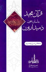 Picture of قرآن مجید اور ہماری ذمہ داریاں (سندھی)۔