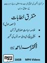Picture of 16-GB (Card) Mutafarriq Khutbaat Part-01