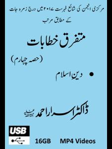 Picture of 16-GB (USB) Mutafarriq Khutbaat Part-04
