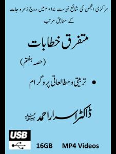 Picture of 16-GB (USB) Mutafarriq Khutbaat Part-07