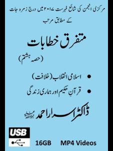 Picture of 16-GB (USB) Mutafarriq Khutbaat Part-08