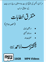 Picture of 16-GB (Card) Mutafarriq Khutbaat Part-02