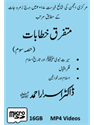 Picture of 16-GB (Card) Mutafarriq Khutbaat Part-03