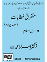 Picture of 16-GB (Card) Mutafarriq Khutbaat Part-04