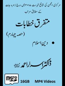 Picture of 16-GB (Card) Mutafarriq Khutbaat Part-04