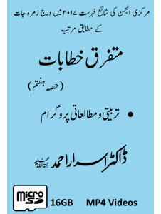 Picture of 16-GB (Card) Mutafarriq Khutbaat Part-07
