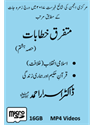 Picture of 16-GB (Card) Mutafarriq Khutbaat Part-08