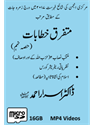 Picture of 16-GB (Card) Mutafarriq Khutbaat Part-09