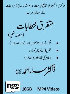 Picture of 16-GB (Card) Mutafarriq Khutbaat Part-09