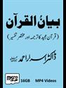 Picture of 16-GB (Card) Bayan-ul-Quran