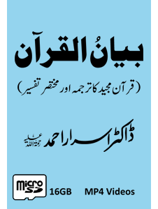 Picture of 16-GB (Card) Bayan-ul-Quran