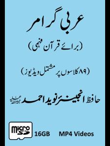 Picture of 16-GB (Card) Arbi Grammar