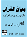 Picture of 16-GB (USB) Bayan-ul-Quran