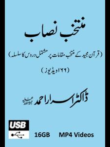 Picture of 16-GB Usb (Muntakhab Nisaab)