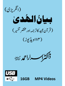 Picture of 16-GB (USB) Bayan-ul-Huda