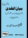 Picture of 16-GB (Card) Bayan-ul-Huda