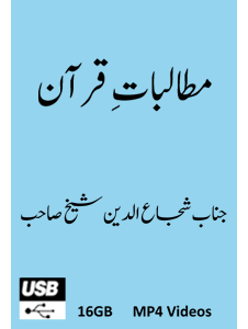 Picture of 16-GB (USB) Mutalbaat-e-Quran