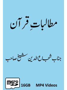 Picture of 16-GB (Card) Mutalbaat-e-Quran