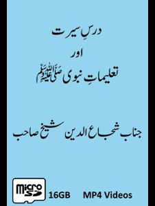 Picture of 16-GB (Card) Dars-e-Serat Aur Talimat-e-Nabavi (S.A.W.W)