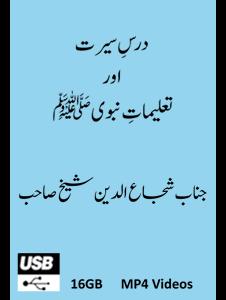 Picture of 16-GB (USB) Dars-e-Serat Aur Talimat-e-Nabavi (S.A.W.W)